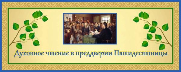 Преддверие Пятидесятницы