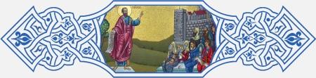 Проповедь Евангелия. Деяние святых Апостол.