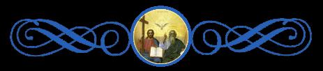 Святая Троица, 2  Новозаветная