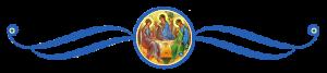 Святая Троица, 2 праздник, Пятидесятница 2