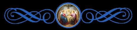 Святая Троица, 2 праздник