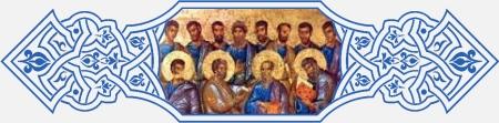 Святые двенадцать апостолов. Деяние святых Апостолов 3
