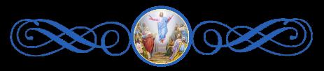 Вознесение Господне - заглавие