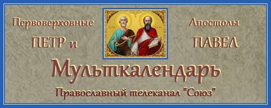 Мульткалендарь. Апостолы Петр и Павел