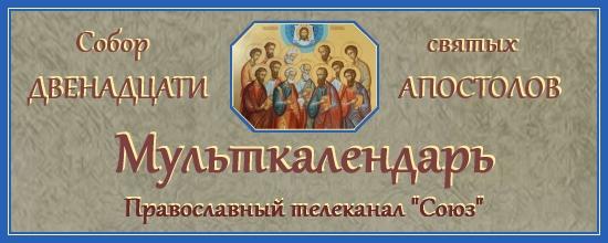 Мульткалендарь. Собор святых Двенадцати апостолов
