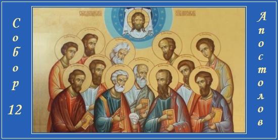 Собор Двенадцати апостолов, молитва