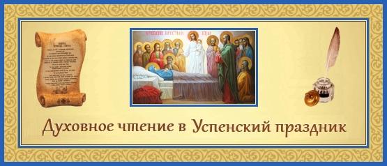 Духовное чтение на праздник Успения Пресвятой Богородицы