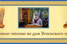 8-й день Успенского поста. Духовное чтение