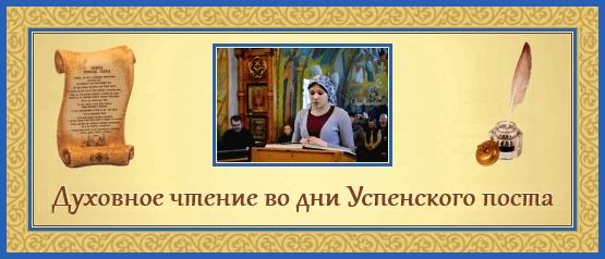 Духовное чтение в дни Успенского поста
