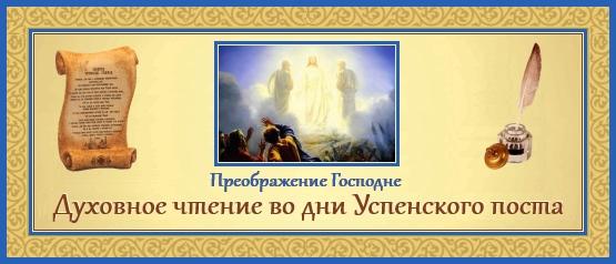 Духовное чтение во дни Успенского поста, Преображение Господне