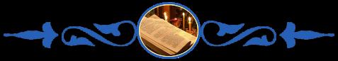Заглавие, храм, молитва