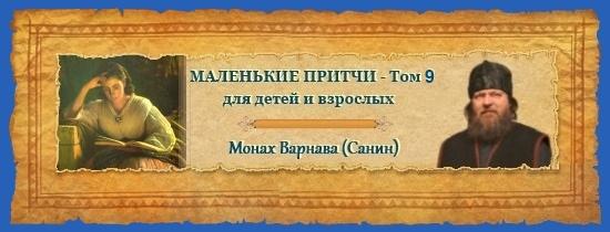Маленькие притчи - 9 том, Монах Варнава Санин