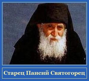Преподобный старец Паисий Святогорец, фотография