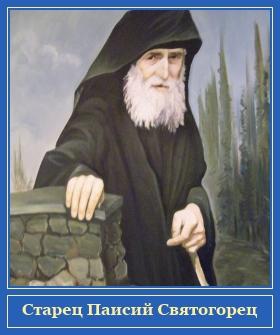 Старец Паисий Святогорец, Афон, картина