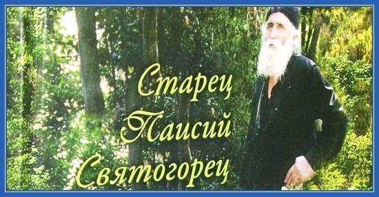 Старец Паисий Святогорец, книга