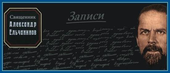 Священник Александр Ельчанинов, Записи