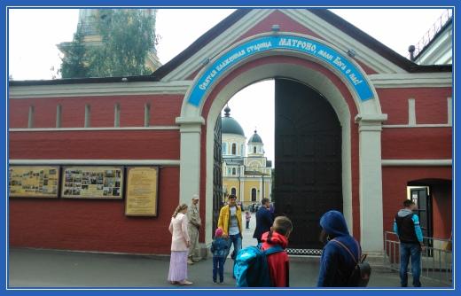 Врата Покровского монастыря, надпись Святая блаженная старица Матроно, моли Бога о нас!