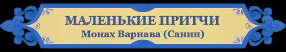 Маленькие притчи монаха Варнавы