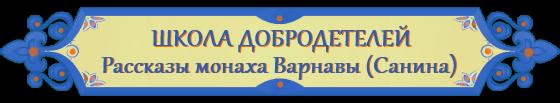 Школа добродетелей, рассказы монаха Варнавы
