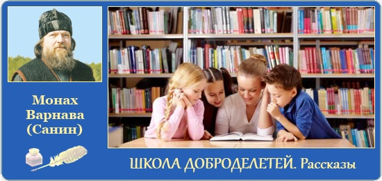 Школа добродетелей. Рассказы монаха Варнавы
