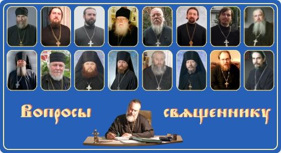 Вопросы православному священнику