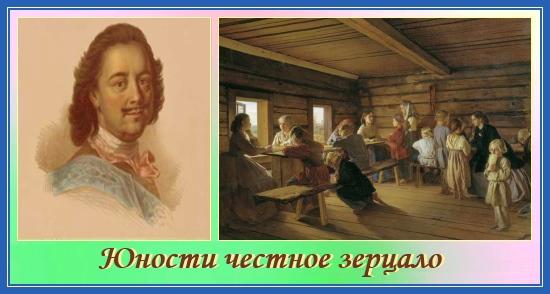 Юности честное зерцало, Петр Первый, школа