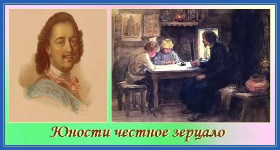Юности честное зерцало, Петр Первый, учеба