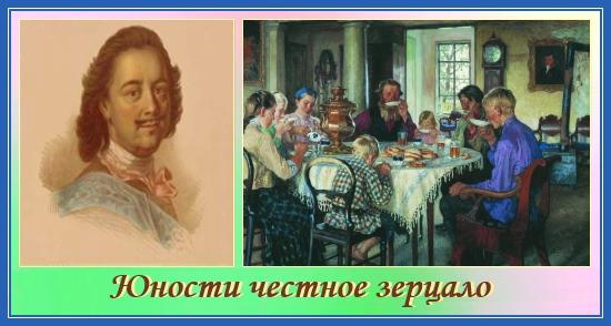 Юности честное зерцало, Петр Первый, за столом