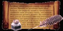Заглавие, перо, свиток, пергамент, письмо, чернила