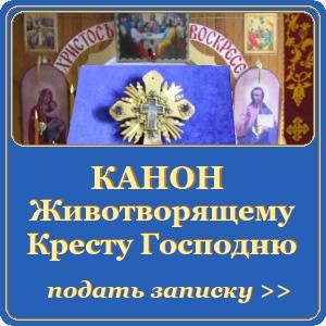 Канон Животворящему Кресту Господню