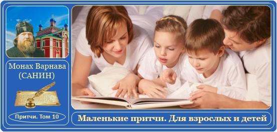 Маленькие притчи для детей и взрослых - 10 том