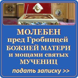 Молебен пред Гробницей Божией Матери