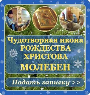 Молебен пред иконой Рождества Христова, 3