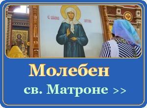 Молебен святой Матроне