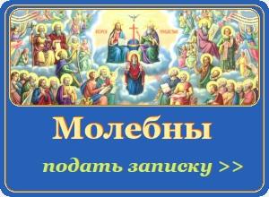 Молебны святым, Господу, Богородице