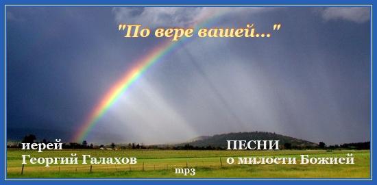 Песни о милости Божией