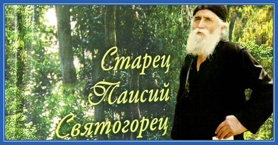 Старец Паисий Святогорец, Афон, Поучения, советы