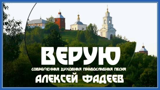 Верую. Православные песни
