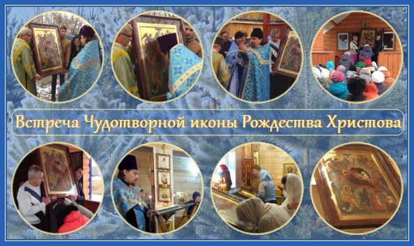 Встреча чудотворной иконы Рождества Христова с частицей Яслей