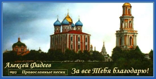 За все Тебя благодарю. Православные песни