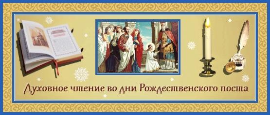 Духовное чтение на праздник Введения