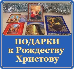 Подарки к Рождеству Христову