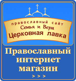 Православный интернет магазин