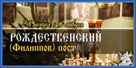 Рождественский пост, Филиппов