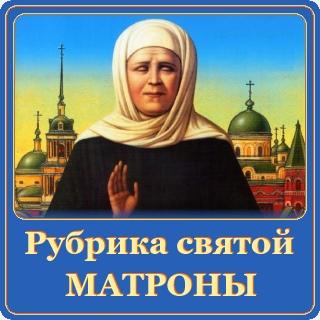 Рубрика святой Матроны Московской