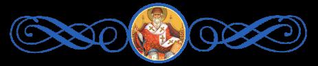 Святитель Спиридон Чудотворец, Тримифунтский