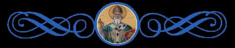 Святитель Спиридон Чудотворец