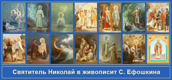 Живописть Сергея Ефошкина, Святитель Николай