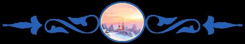 Зима, храм, небо, солнце, 8