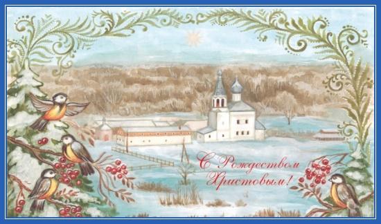 С Рождеством Христовым! Открытка